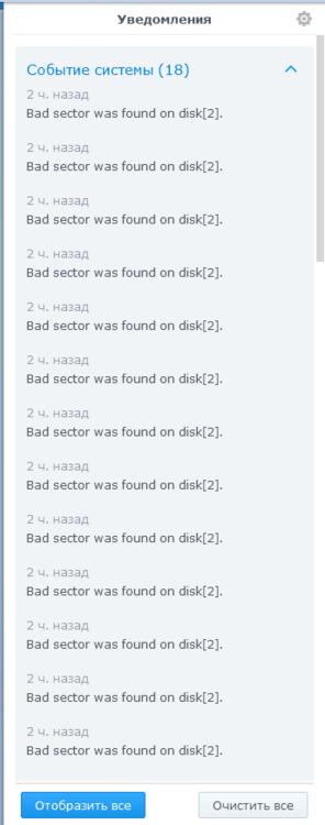 HDD bad sector 18 секторов.png